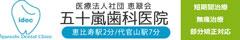 恵比寿の歯医者・歯科 無痛治療が評判の五十嵐歯科医院 恵比寿駅2分